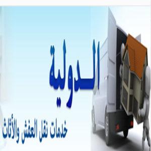 شركه الدوليه لنقل العفش بينبع