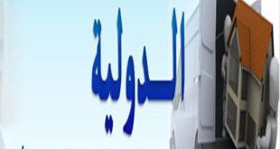 الدولية لخدمات نقل العفش والنظافة العامة